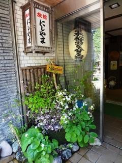 にしやま旅館.jpg